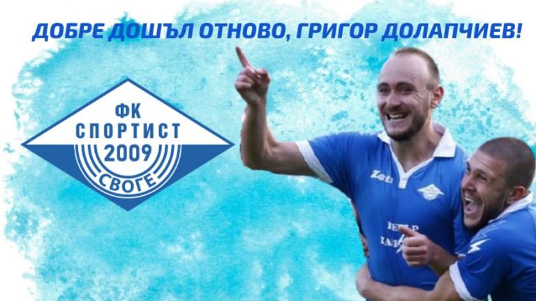 Григор Долапчиев отново ще играе за Спортист (Своге)