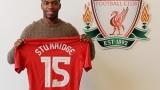 Стъридж подписа с Ливърпул