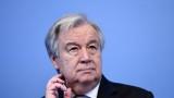 Генсекът на ООН обяви: Съветът за сигурност не е в час с днешните реалности