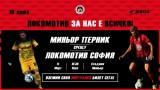 Локо (Сф) пусна виртуални билети за мача с Миньор