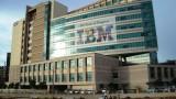 Индийска компания купи софтуерен бизнес от IBM за $1,8 милиарда