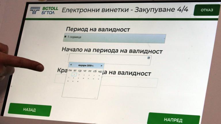 Възможни са проблеми с продажбите на е-винетки и маршрутни карти