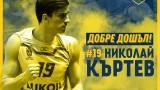 Николай Къртев сменя Нефтохимик с Хебър
