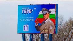 ЦИК нареди да се махнат билбордовете на Борисов с генералска униформа