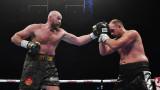 Тайсън Фюри с 27-и успех от 27 мача в професионалния бокс