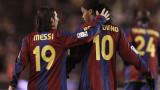 Роналдиньо призна футболния гений на Лео Меси