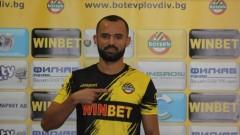 Ботев (Пловдив) подписа с бразилеца Джонатан Перейра