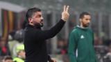 Дженаро Гатузо: Гордея се с играчите си