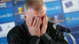"Проблем на ""Герена"": Осъдиха Левски да плати над 100 000 лв"