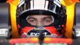 Макс Верстапен с най-добро време в първата свободна тренировка за Гран при на Турция
