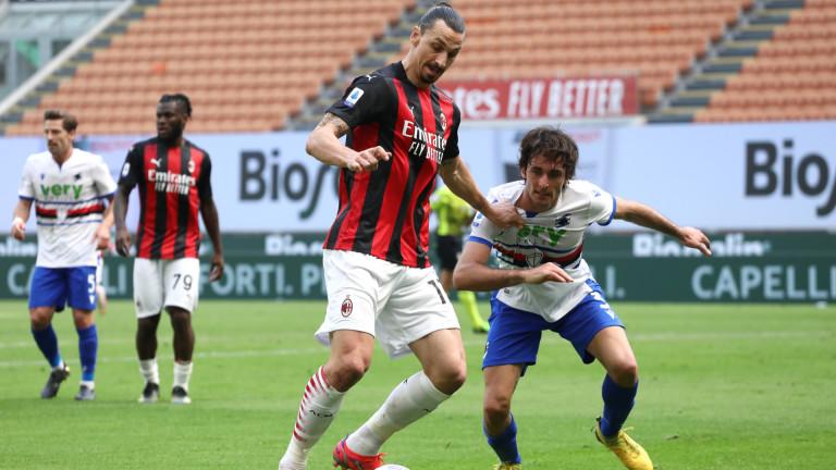 Милан допусна грешна стъпка срещу Сампдория