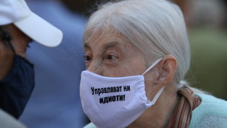 Протест под прозорците на Борисов поиска оставката на правителството
