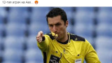 Феновете на Левски единодушни: Съдията Мартинш беше 12-ият играч на АЕК!