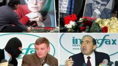 В Санкт Петербург почетоха паметта на убитата журналистка Анна Политковская