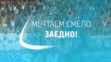 Все още не е ясно дали Дунав ще играе в Лига Европа