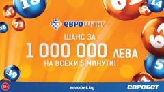 """Над 100 000 лева, спечелени в едно теглене на """"Еврошанс"""""""