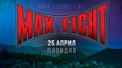 ММА, бокс и кикбокс на предстоящата бойна вечер на Max Fight в Пловдив