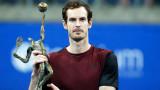 Чакането приключи - Анди Мъри с първа титла от ATP след завръщането си на корта