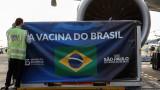 Бразилия може да произведе 1 млн. ваксини до средата на февруари