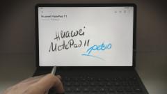 Huawei MatePad 11: За всичко и всеки