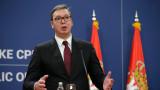Вучич: Няма да признаем Косово в сегашните граници, ако въобще го признаем