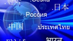 УНИНЕТ кандидатства за оператор на .бг домейни