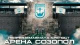 Информация за феновете на Созопол преди старта на Втора лига