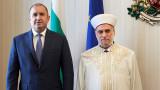 Образованието на имамите по стандарт обсъдиха президент и главен мюфтия