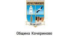 Община Кочериново дължи над 700 000 лв.