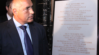 Борисов в Рим: Вече няма да ни помнят само с атентата срещу папата