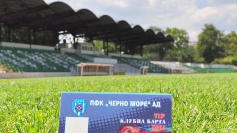Черно море пусна в продажба клубни карти за новия сезон.