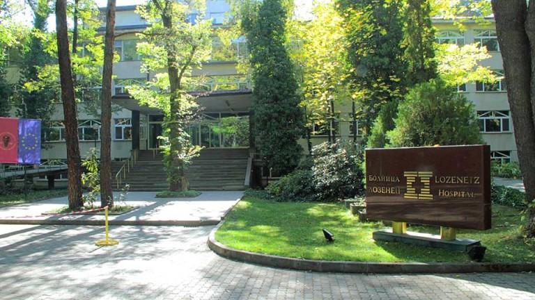 Болницата на Софийския университет