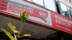 БСП-София: Договорът за приятелство със Северна Македония не реши проблемите