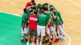 Ръководството на българския баскетбол е доволно от представянето