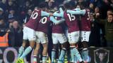 Астън Вила на финал след късен гол срещу Лестър