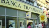 Banca Transilvania стана най-голямата банка в Румъния
