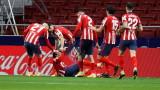 Атлетико (Мадрид) продължава по шампионски график в Ла Лига