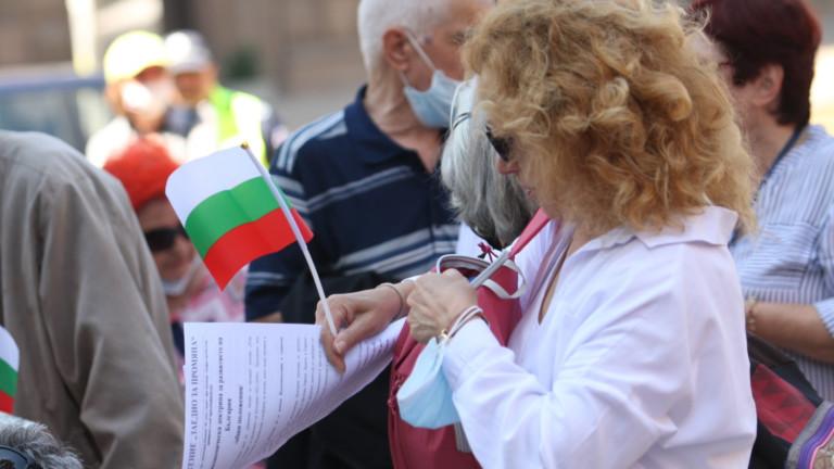 Около 10 души се събраха на протест пред сградата на