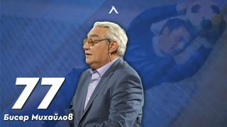 Легендарният вратар на Левски Бисер Михайлов става на 77 години