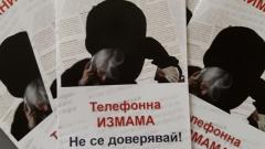 """Възрастна жена даде 65 000 лв. на """"ало"""" измамници в Кюстендил"""