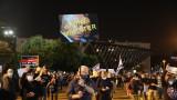 Коронавирус: Хиляди протестиращи срещу ограничителните мерки в Израел