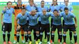 Уругвай - Нападателна мощ и южноамерикански дух