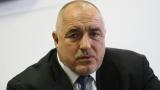 Борисов: Изказването на Герджиков граничи с нахалство