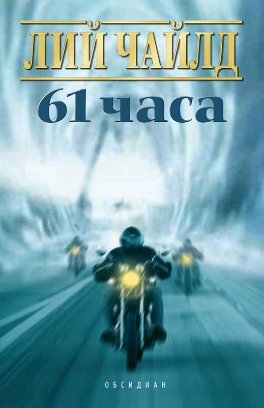 """""""61 часа"""" на Лий Чайлд идва и в България"""