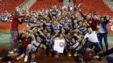 Гранада е новият член на Ла Лига