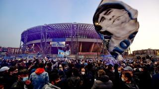 Стадионът на Наполи вече носи името на Марадона