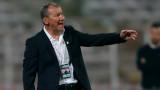 Стамен Белчев потвърди пред ТОПСПОРТ, че вече не е треньор на ЦСКА