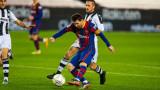 Лионел Меси: Барселона минава през труден етап, но съм изпълнен с желание за игра