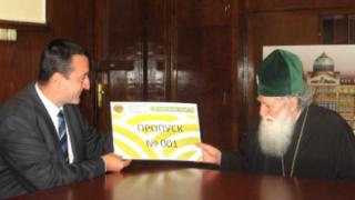 Патриарх Неофит с неограничен достъп до фонд Земеделие