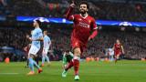 Мо Салах: Искам да спечелим Шампионска лига!